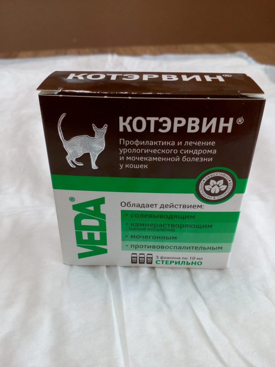 Препарат котэрвин для лечения кошек